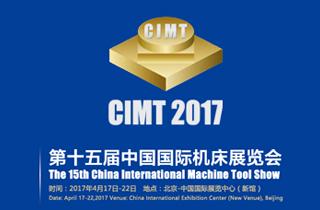 2017 第十五屆中國國際機床展 (CIMT 2017)