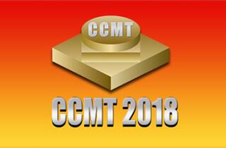 2018年 第十屆中國國際數控機床展覽會