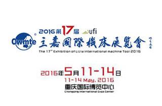 第17屆立嘉國際機床展覽會