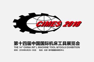 2018年 第十四屆中國國際機床工具展覽會